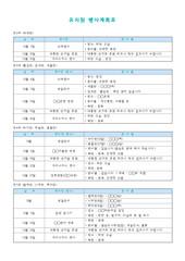 12월행사계획표