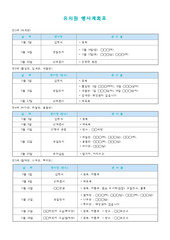 11월행사계획표