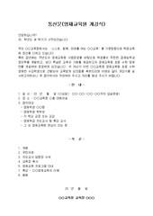통신문영재교육원개강식