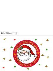 크리스마스카드 (산타클로스와 트리장식품)