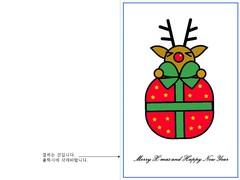 크리스마스카드 (루돌프사슴과 선물)