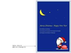 크리스마스카드 (밤하늘과 산타)