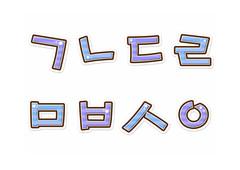줄무늬한글자음