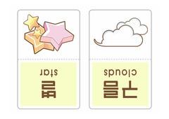 낱말카드별구름