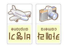 낱말카드비행기카메라