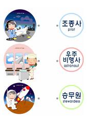낱말맞추기카드직업3