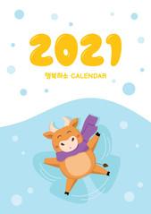 2021신축년 행복하소 Calendar