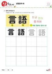낱말공부 46 - 言語
