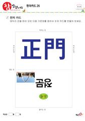 한자카드 26 - 正門