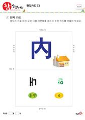 한자카드 53 - 內