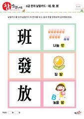 6급 한자 낱말카드 - 雪, 成, 省
