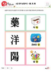 6급 한자 낱말카드 - 藥, 洋, 陽