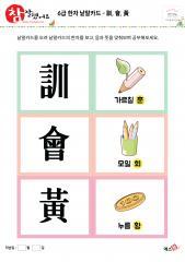 6급 한자 낱말카드 - 訓, 會, 黃