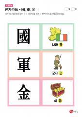 8급 한자카드 - 國, 軍, 金