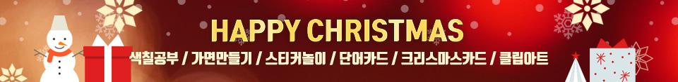 HAPPY CHRISTMAS - 참잘했어요와 함께 즐거운 성탄절 맞이하세요.