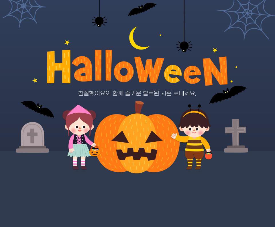 Halloween 참잘했어요와 함께 즐거운 할로윈 시즌 보내세요.