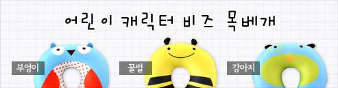 어린이 캐릭터 비즈 목베개