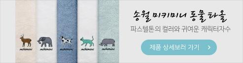송월 미키미니 동물 타올