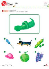 색 - 초록색 물감