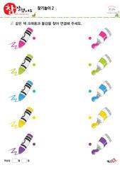 찾기놀이 - 분홍색, 연두색, 하늘색, 노란색, 보라색