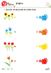 찾기놀이 - 노란색, 하늘색, 빨간색, 주황색