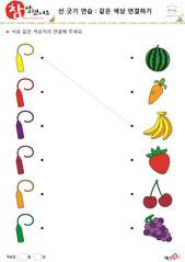 같은 색깔 연결하기 - 노란색, 빨간색, 보라색, 자주색, 주황색, 초록색, 수박, 당근, 바나나, 딸기, 앵두, 포도