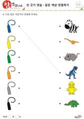 같은 색깔 연결하기 - 파란색, 노란색, 초록색, 주황색, 회색, 검정색, 얼룩말, 세이스모사우루스, 쥐, 티라노사우루스, 오리, 안킬로사우루스