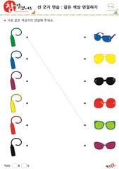 같은 색깔 연결하기 - 초록색, 파란색, 보라색, 노란색, 빨간색, 검정색, 선글라스