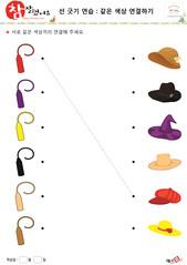 같은 색깔 연결하기 - 빨간색, 보라색, 노란색, 검정색, 살구색, 갈색, 모자