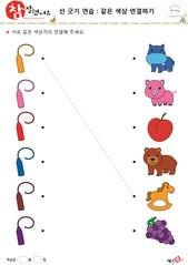 같은 색깔 연결하기 - 주황색, 분홍색, 빨간색, 파란색, 갈색, 보라색, 하마, 돼지, 자두, 곰, 목마, 포도