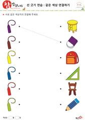 같은 색깔 연결하기 - 보라색, 갈색, 노란색, 파란색, 빨간색, 연두색, 테이블, 지우개, 가방, 삼각자, 의자, 연필