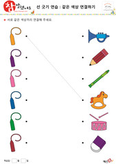 같은 색깔 연결하기 - 주황색, 보라색, 분홍색, 파란색, 초록색, 빨간색, 나팔, 연필, 리코더, 목마, 북, 지우개