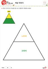 색상 익히기 - 삼각형, 노란색, 초록색