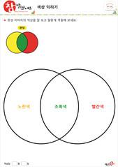 색상 익히기 - 노란색, 초록색, 빨간색