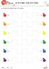 미로긋기(가로) - 빨간색, 노란색, 초록색, 파란색, 사과, 미로 2