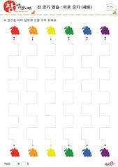미로긋기(세로) - 빨간색, 노란색, 초록색, 파란색, 포도, 미로