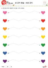 지그재그 긋기 - 하트, 분홍색, 빨간색, 주황색, 노란색, 초록색, 파란색, 보라색