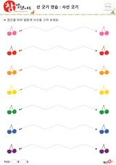 지그재그 긋기 - 앵두, 분홍색, 빨간색, 주황색, 노란색, 초록색, 파란색, 보라색