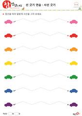 지그재그 긋기 - 자동차, 분홍색, 빨간색, 주황색, 노란색, 초록색, 파란색, 보라색
