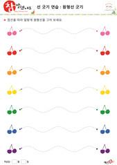 가로 곡선 - 앵두, 분홍색, 빨간색, 주황색, 노란색, 초록색, 파란색, 보라색