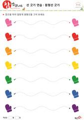 가로 곡선 - 장갑, 분홍색, 빨간색, 주황색, 노란색, 초록색, 파란색, 보라색