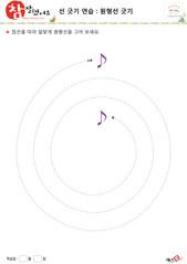 나선형 곡선 긋기 - 음표, 보라색