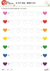 꼬인 곡선 긋기 - 하트, 분홍색, 빨간색, 주황색, 노란색, 초록색, 파란색, 보라색