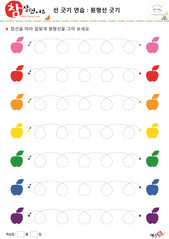 꼬인 곡선 긋기 - 사과, 분홍색, 빨간색, 주황색, 노란색, 초록색, 파란색, 보라색
