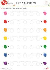 꼬인 곡선 긋기 - 딸기, 분홍색, 빨간색, 주황색, 노란색, 초록색, 파란색, 보라색