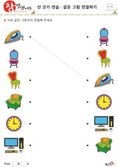 같은 그림 선 긋기_(생활용품) - 다리미, 화장대, 의자, 소파, 시계, 컴퓨터