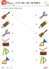 같은 그림 선 긋기 (학용품 악기) - 기타, 연필, 가위, 북, 자, 삼각자, 나팔