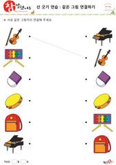 같은 그림 선 긋기 (학용품 악기) - 바이올린, 실로폰, 지우개, 탬버린, 가방, 피아노
