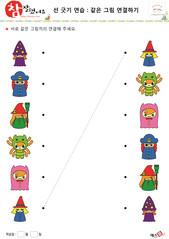 할로윈 같은 그림 선잇기 - 마녀, 해적선장, 거미 옷을 입은 소년, 아기 악마, 마법사