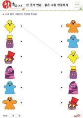 할로윈 같은 그림 선잇기 - 노란색 유령, 마법 유령, 해골, 보라색 유령, 파란색 유령, 주황색 유령
